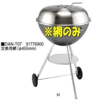 タカショーエクステリア【ダンクック/BBQコンロ】 スタンドBBQボウルM用交換用網(Φ455mm) DAN-T07