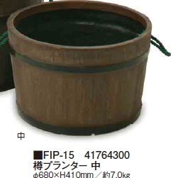 タカショーエクステリア FRP軽量プランター 樽プランター中 FIP-15【※代金引換便はご利用できません】