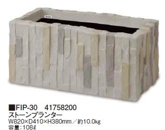 タカショーエクステリア FRP軽量プランター ストーンプランター FIP-30【※代金引換便はご利用できません】