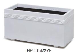 タカショーエクステリア FRP軽量プランター ホワイトプランター FIP-11【※代金引換便はご利用できません】