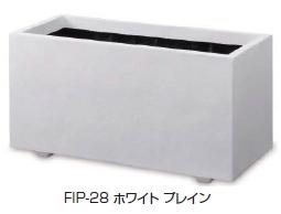 タカショーエクステリア FRP軽量プランター ホワイトプランター プレイン FIP-28【※代金引換便はご利用できません】