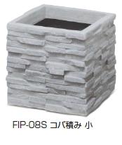 タカショーエクステリア FRP軽量プランター コバ積プランター 小 FIP-08S