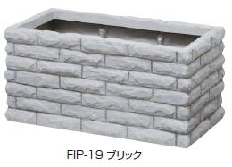 タカショーエクステリア FRP軽量プランター ブリックプランター FIP-19【※代金引換便はご利用できません】