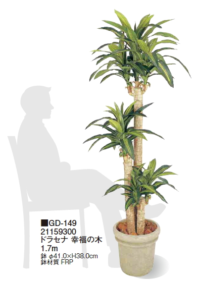 【おしゃれ】 タカショーエクステリア ユーカリ 1.8m 鉢付 GD-148【※便はご利用できません】:ケンチクボーイ-花・観葉植物