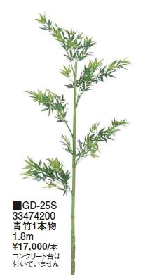 タカショーエクステリア 青竹1本物 1.8m GD-25S【※代金引換便はご利用できません】