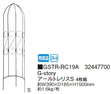タカショーエクステリア G-Story アールトレリスS(4枚組) GSTR-RC19A【完成品】【※代金引換便はご利用になれません】