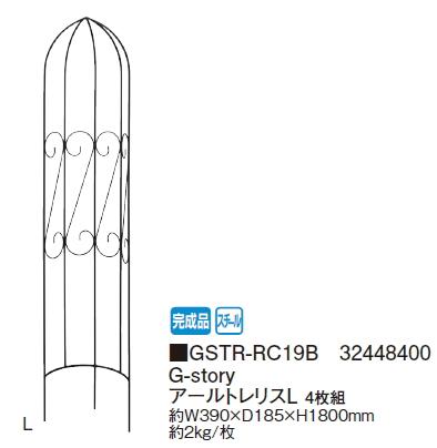 タカショーエクステリア G-Story アールトレリスL(4枚組) GSTR-RC19B【完成品】【※メーカー直送品のため代金引換便はご利用になれません】