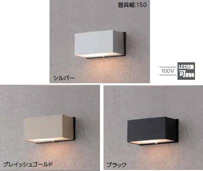 タカショーエクステリア 表札灯 スタイルウォールライト3型(100V) 電球色