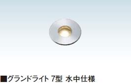 タカショーエクステリア【ウォーターライト】 LEDグランドライト7型 水中仕様 HHA-W06S(白)/HHA-D06S(電球色)