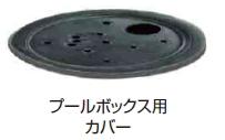 タカショーエクステリア プールボックス用カバー 150L用 ICA-90CM