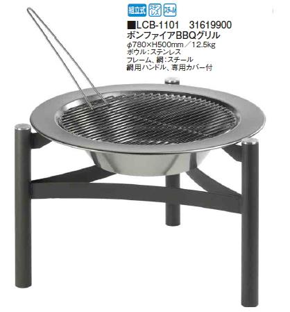タカショーエクステリア【ダンクック/BBQコンロ】 ボンファイヤBBQグリル LCB-1101【組立式】