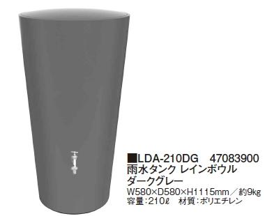 タカショーエクステリア 雨水タンク レインボウル LDA-210DG【※代金引換便はご利用できません】