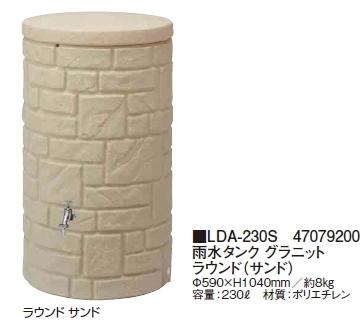 タカショーエクステリア 雨水タンク グラニット ラウンド(サンド) LDA-230S
