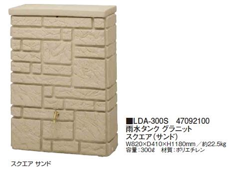 タカショーエクステリア 雨水タンク グラニット スクエア(サンド) LDA-300S【※代金引換便はご利用できません】