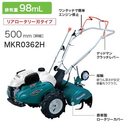 マキタ電動工具 エンジン管理機【リアロータリー刃タイプ】【耕幅500mm】 MKR0362H【※メーカー直送品のため代引ご利用できません】