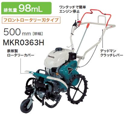 マキタ電動工具 エンジン管理機【フロントロータリー刃タイプ】【耕幅500mm】 MKR0363H