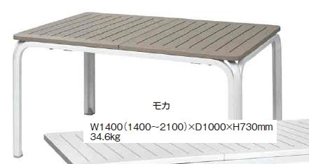 タカショーエクステリア【ナルディ/プラスチックファニチャー】 アロロ テーブル(モカ) NAR-T04M【組立式】【※メーカー直送品のため代金引換便はご利用できません】