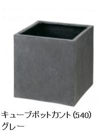 タカショーエクステリア 【ガベリア/ポリテラゾ】 キューブポット カント(540) グレー PIA-C01SG