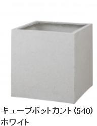 タカショーエクステリア 【ガベリア/ポリテラゾ】 キューブポット カント(540) ホワイト PIA-C01SW