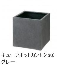 タカショーエクステリア 【ガベリア/ポリテラゾ】 キューブポット カント(450) グレー PIA-C01SSG