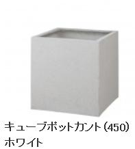 タカショーエクステリア 【ガベリア/ポリテラゾ】 キューブポット カント(450) ホワイト PIA-C01SSW