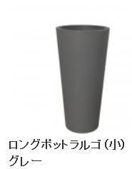 タカショーエクステリア 【ガベリア/ポリテラゾ(ロングポット)】 ラルゴ(小) グレー PIA-L02SG