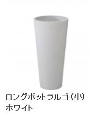 タカショーエクステリア 【ガベリア/ポリテラゾ(ロングポット)】 ラルゴ(小) ホワイト PIA-L02SW