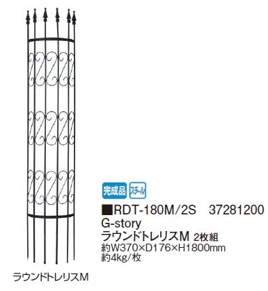 タカショーエクステリア G-story ラウンドトレリスM(2枚組) RDT-180M/2S【完成品】【※代金引換便はご利用になれません】