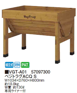 タカショーエクステリア ベジトラグACQ S VGT-A01(ライナー付)【組立式】【※メーカー直送品のため代金引換便はご利用できません】
