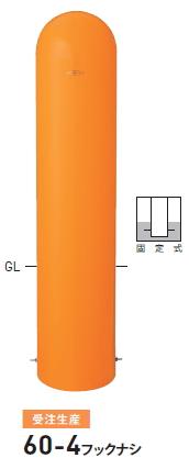 帝金 バリカーピラー型 スタンダード 60-4 フックナシ(固定式)【※メーカー直送品のため代金引換便はご利用になれません】