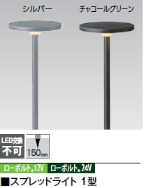 タカショーエクステリア スプレッドライト1型(ローボルト) 電球色