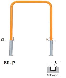 帝金 バリカー横型 スタンダード 80-P(脱着式フタ付) ※南京錠なし
