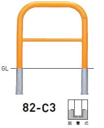 帝金 バリカー横型 スタンダード スチール(H650) 82-C3(脱着式)