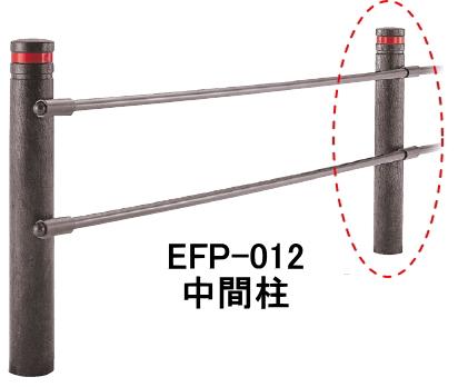帝金 エコバリカー EFP-012 中間柱【※メーカー直送品のため代引ご利用できません】