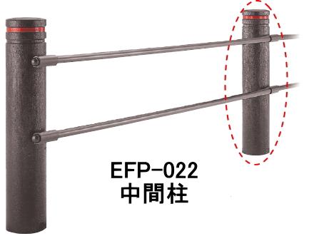 帝金 エコバリカー EFP-022 中間柱【※メーカー直送品のため代引ご利用できません】