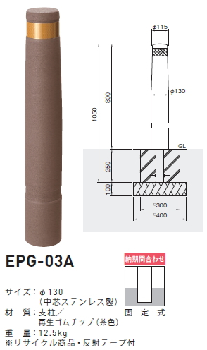 帝金 リサイクルゴムチップ 再帰反射バリカー EPG-03A(固定式)【※メーカーからの出荷となりますので代金引換便がご利用になれません】