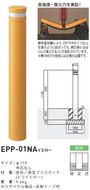 帝金 エコバリカー EPP-01NA イエロー(固定式)【※メーカー直送品のため代引ご利用できません】