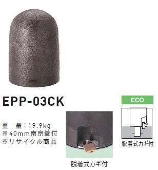 帝金 エコバリカー EPP-03CK(脱着式カギ付)【※メーカー直送品のため代金引換便はご利用できません】