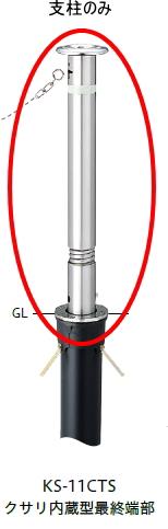 帝金 バリカー上下式 スタンダード KS-11CTS用取替用支柱のみ