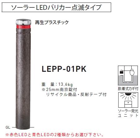 帝金 ソーラーLEDバリカー LEPP-01PK-TM(点滅タイプ)(脱着式カギ付)【LEDカラー選択下さい】