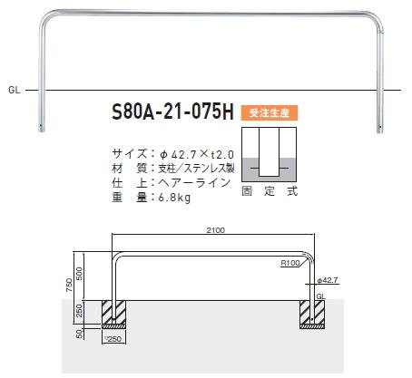 帝金 バリカー 自転車用車輪止め用タイプ S80A-21-075H(固定式)【受注生産品】【※メーカー直送品のため代引きご利用できません】