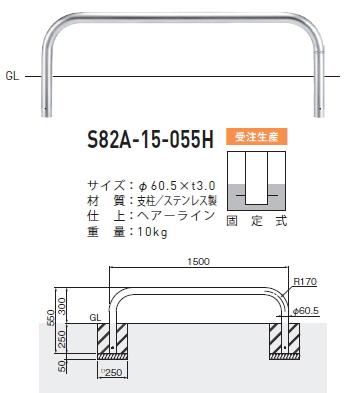 帝金 バリカー 自動車乗り上げ防止用タイプ S82A-15A-055H(固定式)【受注生産】【※メーカー直送品のため代引きご利用できません】
