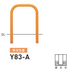 帝金 バリカー横型 スタンダード スチール Y83-A(固定式)【※メーカー直送品のため代金引換便はご利用になれません】