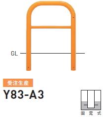 帝金 バリカー横型 スタンダード W750×H800 Y83-A3(固定式)【※メーカー直送品のため代金引換便はご利用になれません】