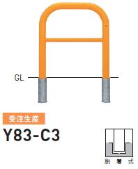 帝金 バリカー横型 スタンダード W750×H800 Y83-C3(脱着式)【※メーカー直送品のため代金引換便はご利用になれません】
