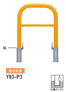 帝金 バリカー横型 スタンダード W750×H800 Y83-P3(脱着式フタ付)【※メーカー直送品のため代金引換便はご利用になれません】