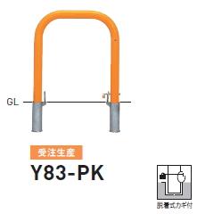 帝金 バリカー横型 スタンダード スチール Y83-PK(脱着式カギ付)【※メーカー直送品のため代金引換便はご利用になれません】