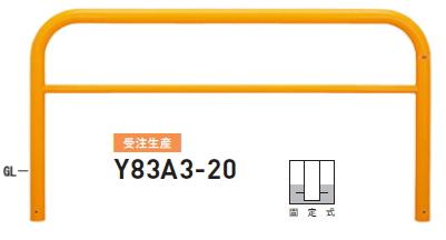 帝金 バリカー横型 スタンダード W2000×H800 Y83A3-20(固定式)【※メーカー直送品のため代金引換便はご利用になれません】