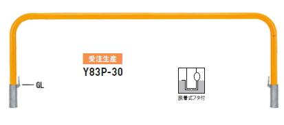 帝金 バリカー横型 Y83P-30(脱着式フタ付)【受注生産】【※メーカー直送品のため代引きご利用できません】