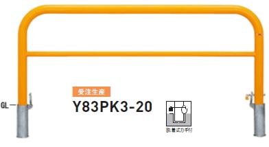 帝金 バリカー横型 スタンダード W2000×H800 Y83PK3-20(脱着式カギ付)【※メーカー直送品のため代金引換便はご利用になれません】